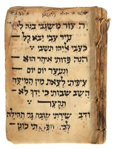 piyyut manuscript